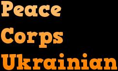 Ukrainian Peace Corps Course