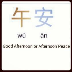Chinese Vocabulary Game