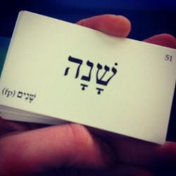 Hebrew Vocabulary Game