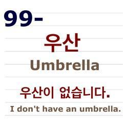 Korean Vocabulary Game