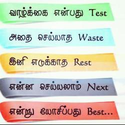 Tamil Vocabulary Game